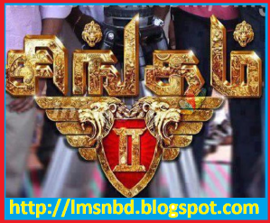 Singam 2 To like celebrates motion film